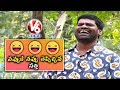 Bithiri Sathi Laughing For Happiness
