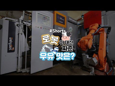 로봇이 대신 짜준 우유의 맛은? #Shorts