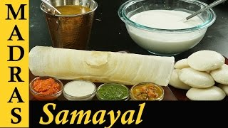 Dosa Batter Recipe in Tamil | Idli Dosa maavu in Tamil | How to make Dosa batter at home