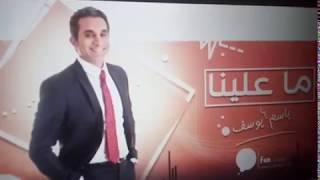 برنامج جديد باسم يوسف ما علينا 2017 جديد     -