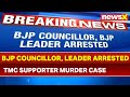 West Bengal TMC Supporter Murder Case: BJP Councillor, Leader arrested from Digha by CID |NewsX