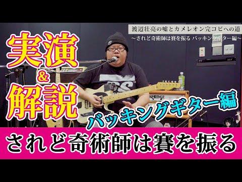 バッキングギター編「されど奇術師は賽を振る」渡辺壮亮の嘘とカメレオン完コピへの道【実演&解説あり】