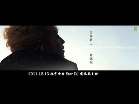 11.12.13-環宇電台 Star DJ-戴佩妮主持