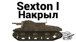 Sexton I - Накрыл