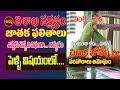 విశాఖనక్షత్రం చిలుక షాక్ | VISAKHA NAKSHATRAM 2021 | CHILUKA JOSYAM | JULY ASTROLOGY | SHUBHAM TV