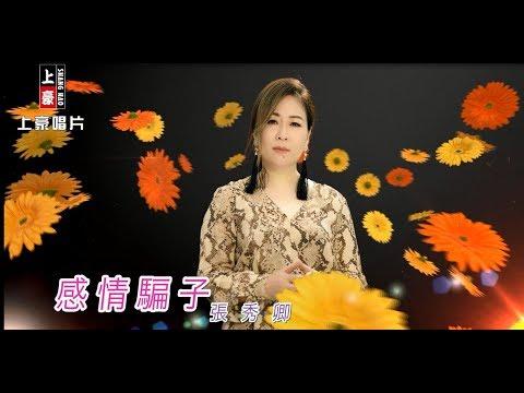 【MV首播】張秀卿-感情騙子(官方完整版MV) HD【三立八點檔『炮仔聲』片尾曲】
