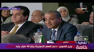 حكاية وطن - وزير التموين : إجمالي دعم الخبز والسلع التموينية يبلغ نحو ...