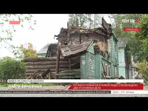 По факту пожаров в Новой Ладоге возбуждено два уголовных дела