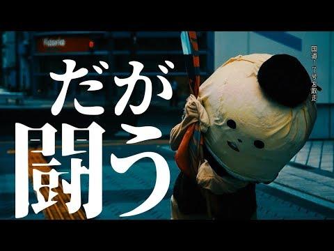 バックドロップシンデレラ『YONOSSY CALLING〜よのっしーの7日間戦争〜』Music Video