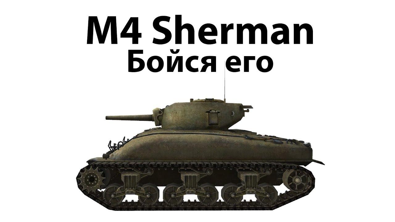M4 Sherman - Бойся его