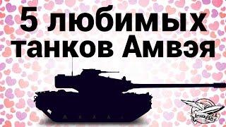 Топ 5 самых любимых танков Амвэя