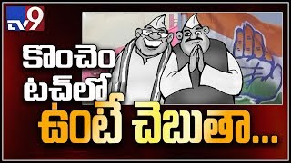 Telangana Poll Results: Mahakutami, TRS stay in touch with..