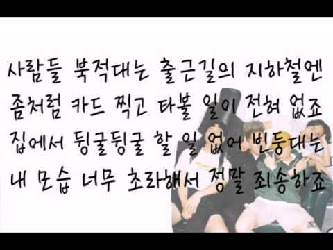 [음원/가사] 혁오 - 위잉위잉