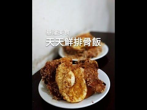 【基隆美食】天天鮮排骨飯 | 大礙頻道