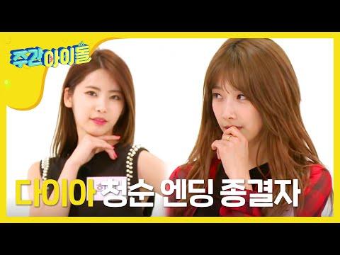 (Weekly Idol EP.255) DIA  K-pop girl group Cover dance 'pretty'