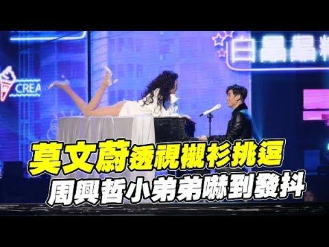 【現場】莫文蔚x周興哲合唱《可惜了》《慢慢喜歡你》太好聽