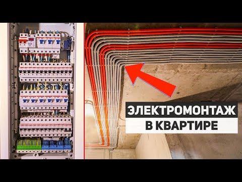 МОНТАЖ ЭЛЕКТРИКИ в квартире | Электропроводка в новостройке photo