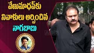 Nagababu & Other Celebs Pay Tribute To Comedian Venu M..
