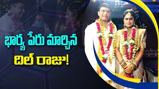 Tollywood producer Dil Raju changes his second wife name..