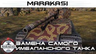 Замена самого имбалансного танка в игре