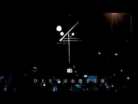 【シ組】第34回ひとりでは永すぎる夜「ザ・リニューアル!!」全体公開【シギラジオ】