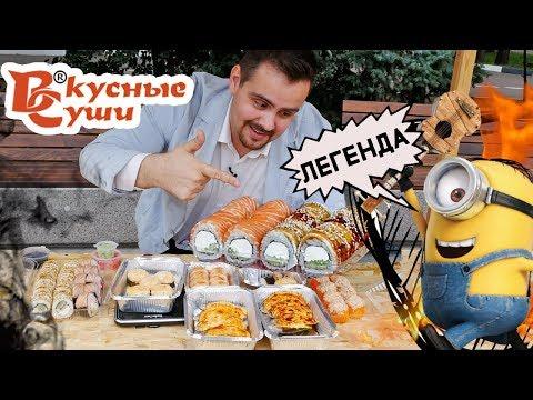 Доставка Вкусные суши. Домодедово. Питерская легенда