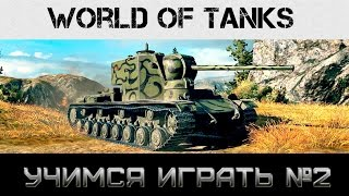 Учимся играть в World of Tanks #2 Роль тяжелого танка