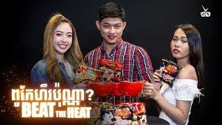 ពូកែហឹរប៉ុណ្ណា? - Beat the Heat Ep2 (Jimmy Vs Shani & Naroth)