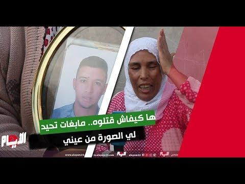 التفاصيل الكاملة لجريمة قتل بطل مغربي بالمحمدية على لسان خالته من مسرح الجريمة
