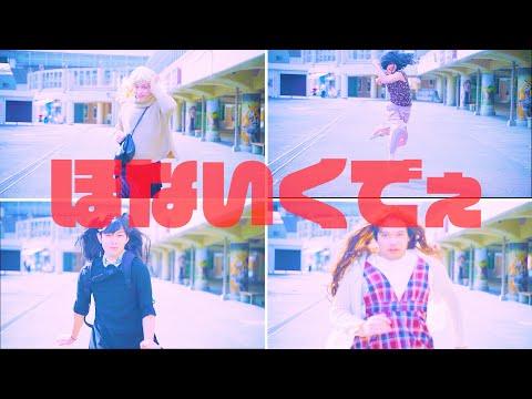 【絶対かわいくなりたくなる曲】かわいいゆうてや - ReVision of Sence MV