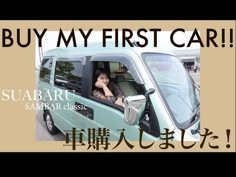【車購入】もう製造されていない?!軽バンゲットしました!!