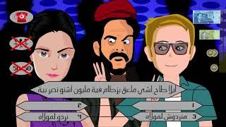 Hikayat Bouzebal Bouzebal le miniolaire