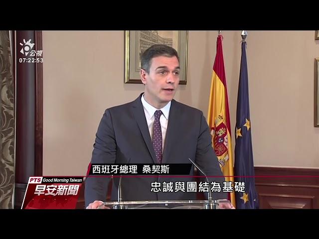 西班牙國會大選 執政社會黨未過半