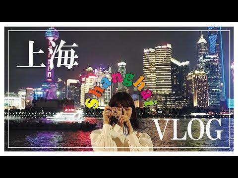 【上海VLOG】2泊3日で行く!うー子のゆるっと上海旅!