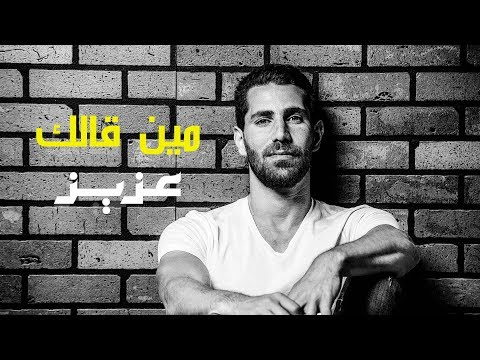 Aziz Maraka - Meen Gallek - عزيز مرقة - مين قلك