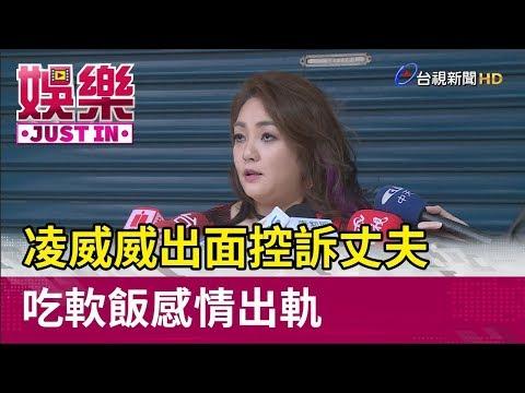 凌威威出面控訴丈夫  吃軟飯感情出軌【娛樂快訊】