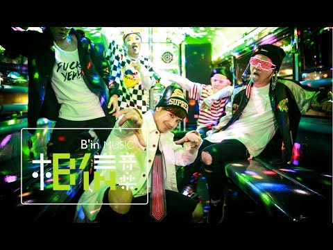 #GBOYSWAG鼓鼓 [ 可以唷LI-HI ] Official Music Video