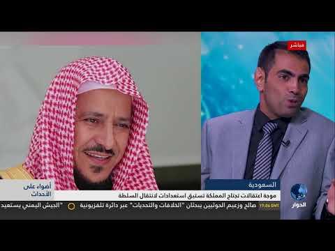 السعودية : موجة اعتقالات تجتاح المملكة تستبق استعدادات نقل السلطة