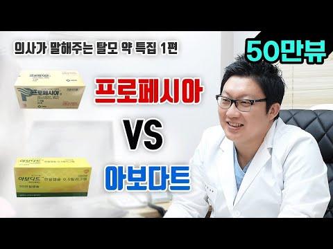 프로페시아 VS 아보다트 의사가 말하는 탈모약 비교 어떻게 선택해야 할까?