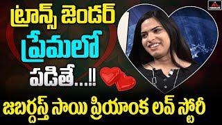 Jabardasth Sai Teja/Transgender Sai Priyanka On Love &..