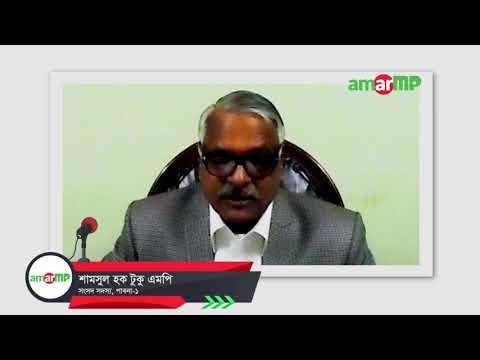 Md. Shamsul Hoque Tuku MP replied to Khadiza Khatun at #amarMP