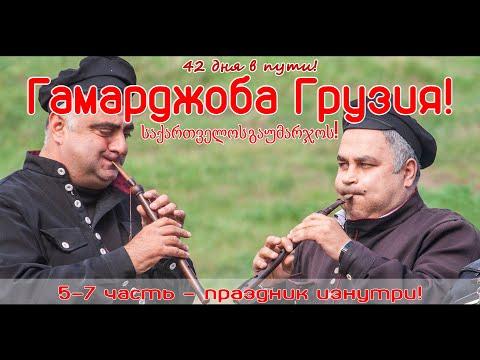 5. Гамарджоба Грузия! Национальный праздник Пиросмани изнутри