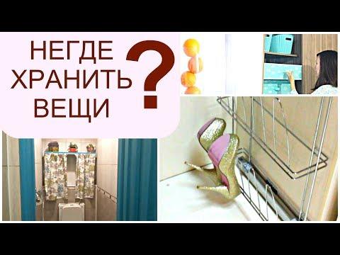 КОГДА МАЛО МЕСТА в квартире/ БЮДЖЕТНЫЕ ИДЕИ для организации хранения вещей photo