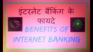BENEFITS OF INTERNET BANKING