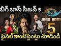 Bigg Boss Season 5 Telugu Contestants List | Nagarjuna | Bigg Boss Telugu | News Mantra