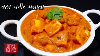 Butter paneer masala with all tricks and explanation by simple recipies