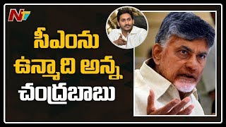 Video of Chandrababu calling Jagan maniac showed in Assemb..