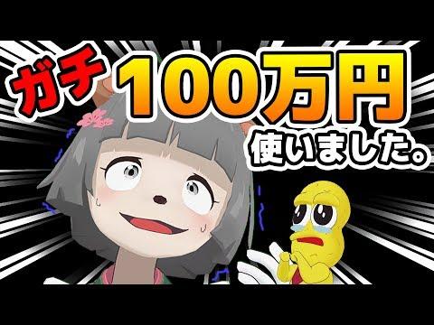 【ガチ】100万円で〇〇・・・