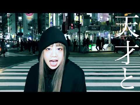 MOSHIMO「ヤダヤダ」MV