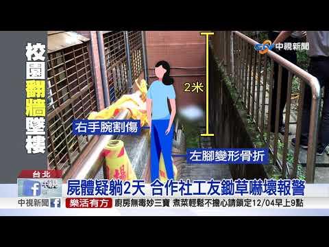 18歲女離奇喪命校園 肢體變形呈屍僵│中視新聞 20181203
